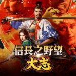 nobunaga's ambition taishi pochette