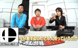 Sakurai nous explique enfin ce que veut dire le logo…