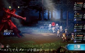 Finalement, le jeu mobile Octopath Traveler : Champions of the…