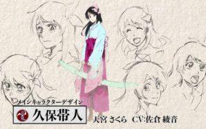 Project Sakura Wars présente ses personnages dessinés par Tite Kubo