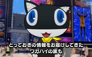 Persona 5 Scramble : une démo au Japon et un…